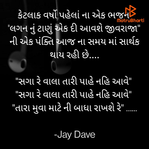 Post by Jay Dave on 08-Jul-2021 08:18pm