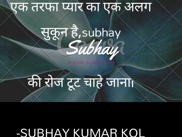Hindi Shayri by SUBHAY KUMAR KOL Official : 111728846