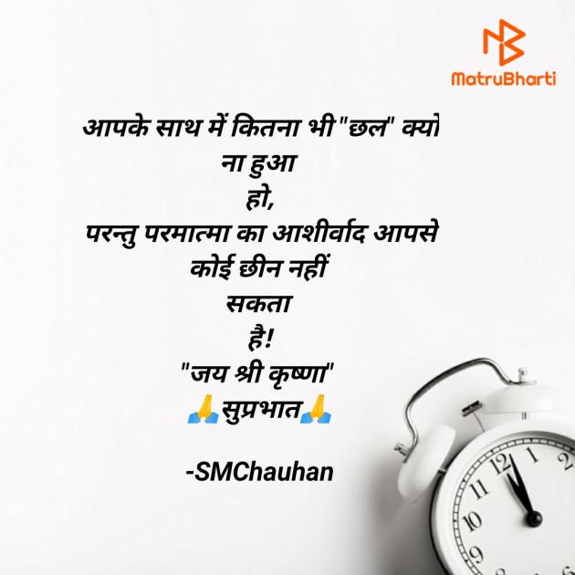 Hindi Good Morning by SMChauhan : 111728949