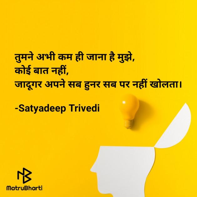 English Microfiction by Satyadeep Trivedi : 111727687