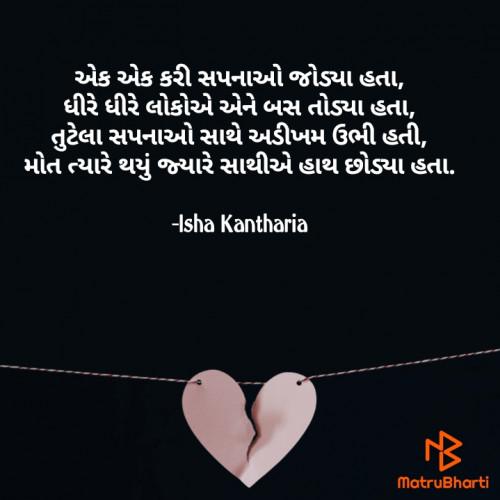 Post by Isha Kantharia on 10-Jul-2021 01:00pm