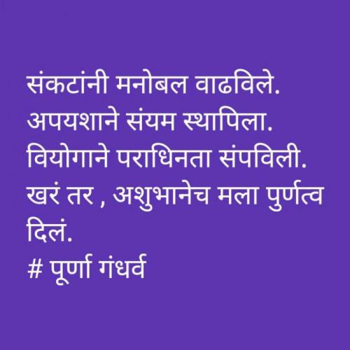 Post by पूर्णा गंधर्व on 10-Jul-2021 03:18pm