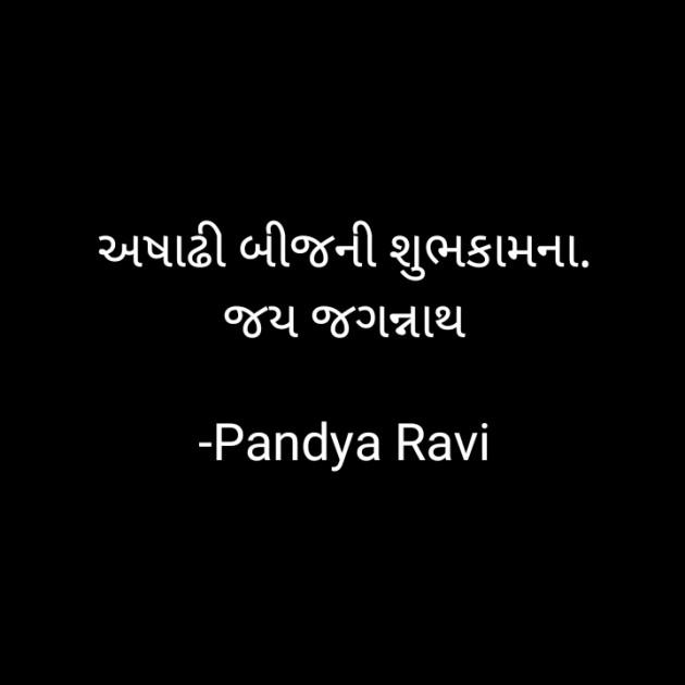 Gujarati Thought by Pandya Ravi : 111730158