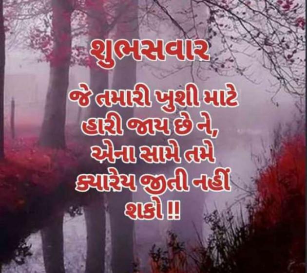 English Good Morning by Hardik Rajput : 111730361