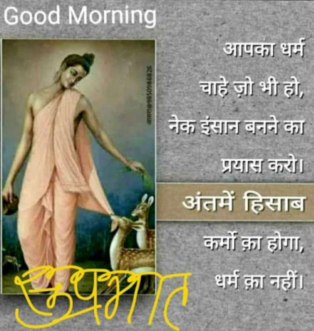 English Good Morning by Hardik Rajput : 111730362