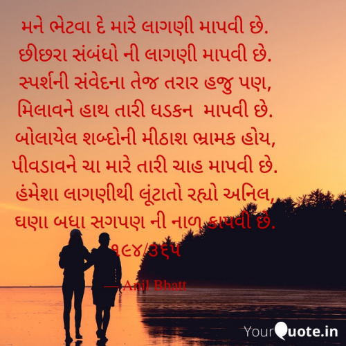 Post by Anil Bhatt on 13-Jul-2021 09:30pm