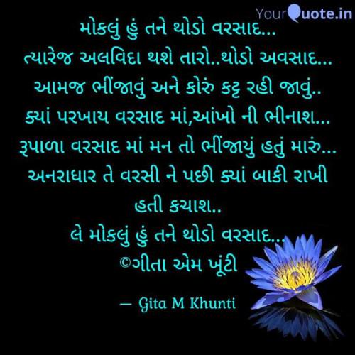 Post by Gita M Khunti on 14-Jul-2021 04:51pm