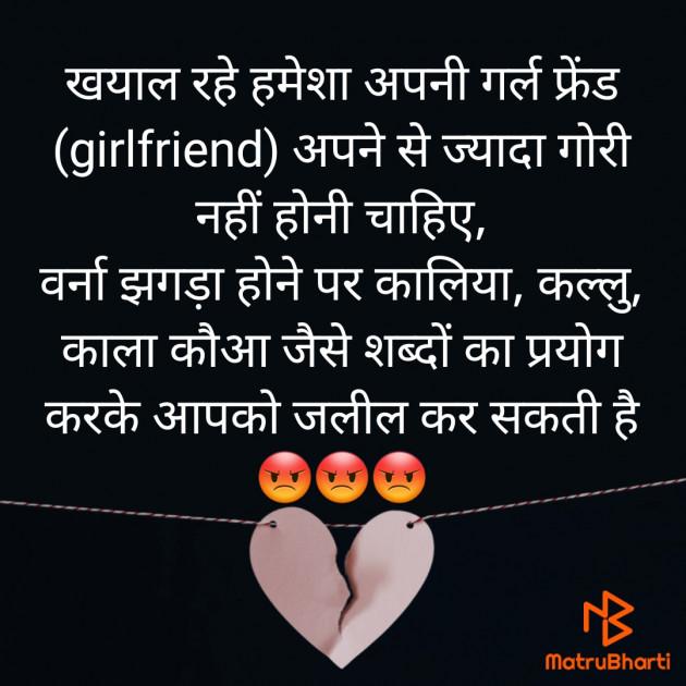 Gujarati Romance by Kunal Bhatt : 111730926