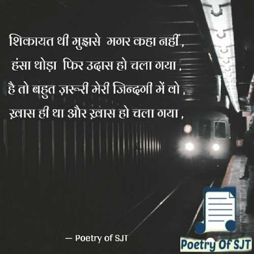 Post by Poetry Of SJT on 14-Jul-2021 09:07pm