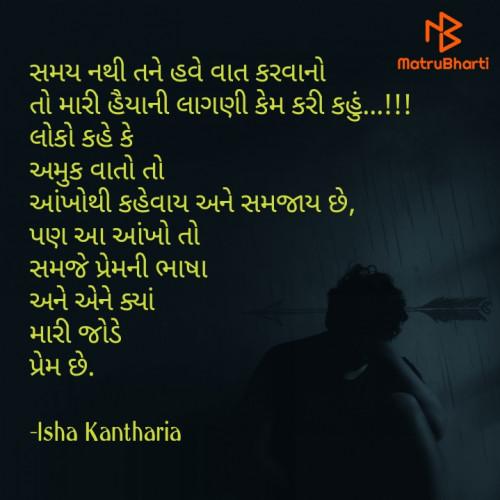 Post by Isha Kantharia on 15-Jul-2021 01:05pm