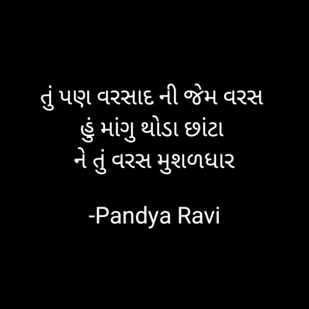 Gujarati Romance by Pandya Ravi : 111731349