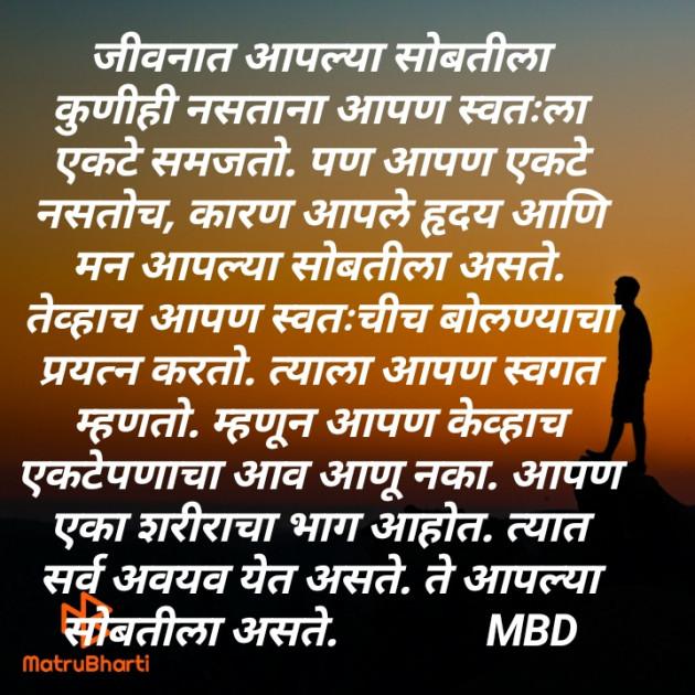 Marathi Thought by Maroti Donge : 111731593