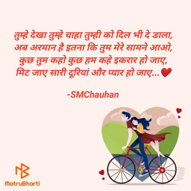 Hindi Whatsapp-Status by SMChauhan : 111731804