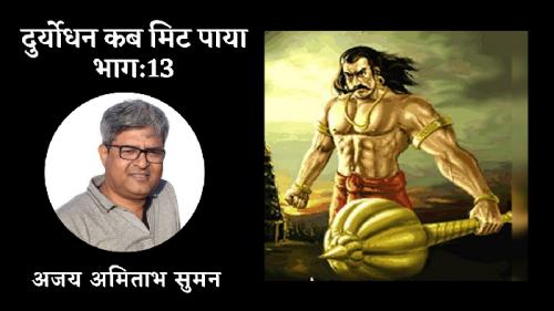 Post by Ajay Amitabh Suman on 17-Jul-2021 02:50pm