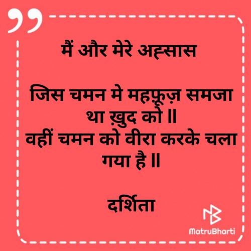 Post by Darshita Babubhai Shah on 20-Jul-2021 08:05am