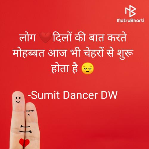 Post by Sumit Dancer DW on 20-Jul-2021 09:46am