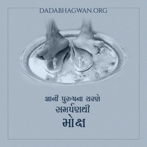 Post by Dada Bhagwan on 20-Jul-2021 01:28pm