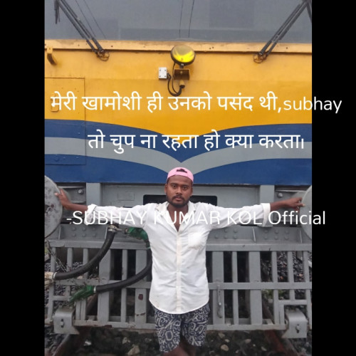 Post by SUBHAY KUMAR KOL Official on 21-Jul-2021 08:17pm