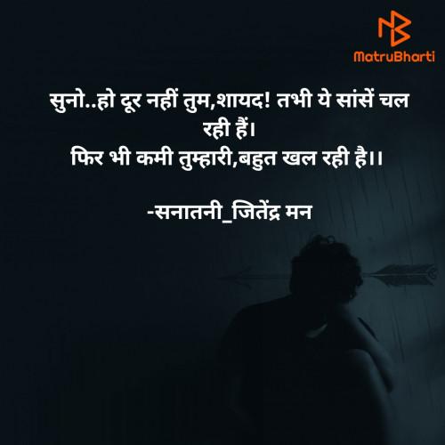 Post by सनातनी_जितेंद्र मन on 22-Jul-2021 12:58am