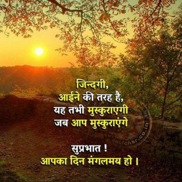 English Good Morning by Hardik Rajput : 111733720