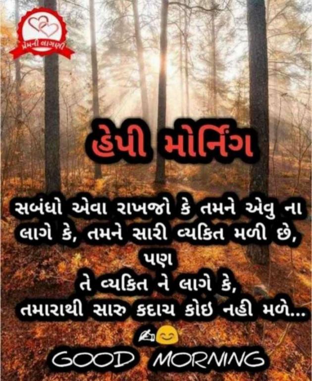 English Good Morning by Hardik Rajput : 111733722
