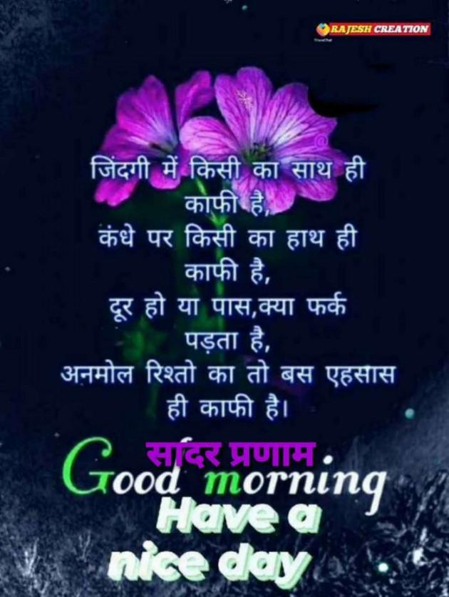 English Good Morning by Hardik Rajput : 111733723