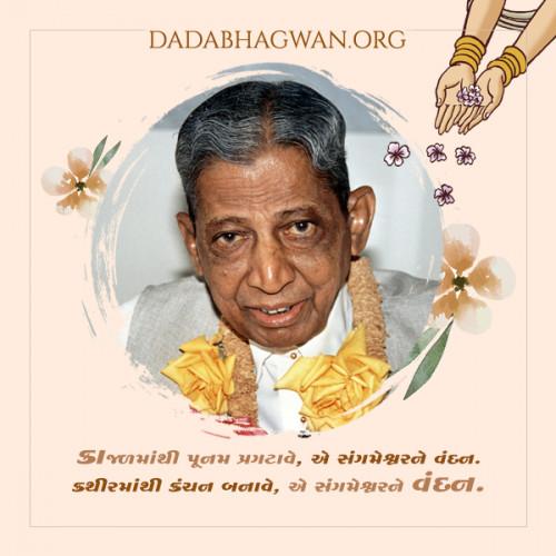 Post by Dada Bhagwan on 22-Jul-2021 07:50pm
