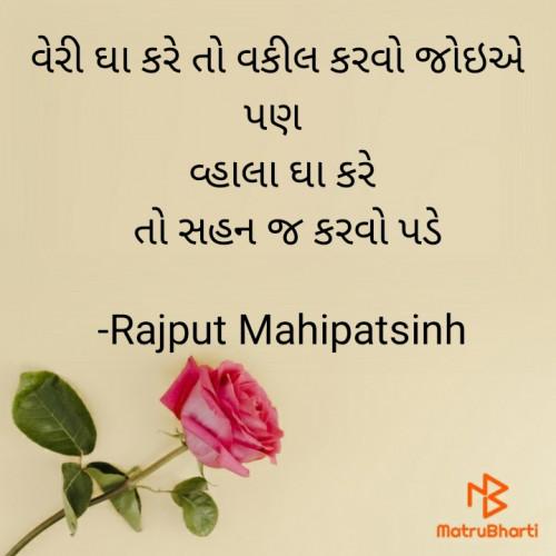 Post by Rajput Mahipatsinh on 22-Jul-2021 09:04pm