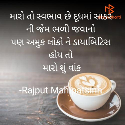 Post by Rajput Mahipatsinh on 22-Jul-2021 09:07pm