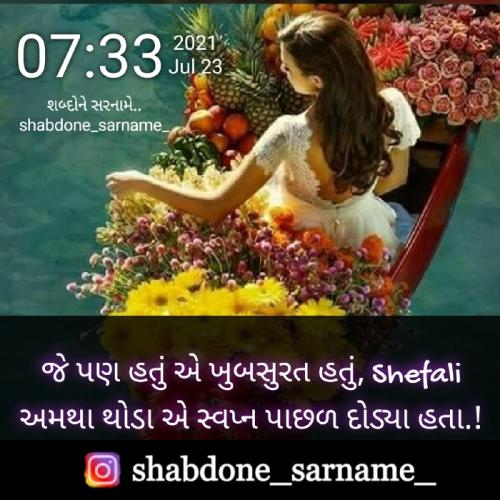 Post by Shefali on 23-Jul-2021 07:39am