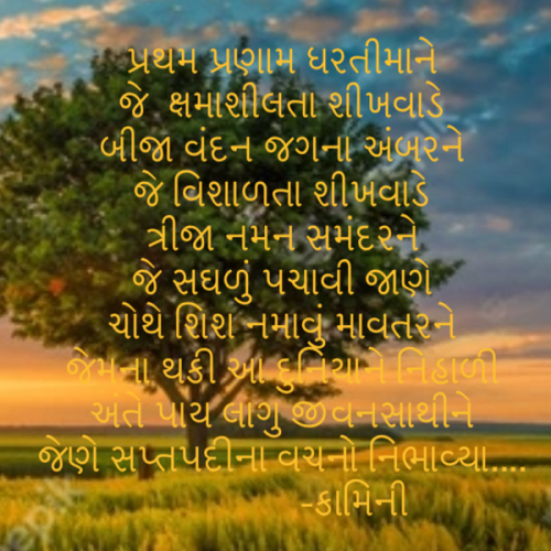 Post by Kamini Shah on 23-Jul-2021 10:45am