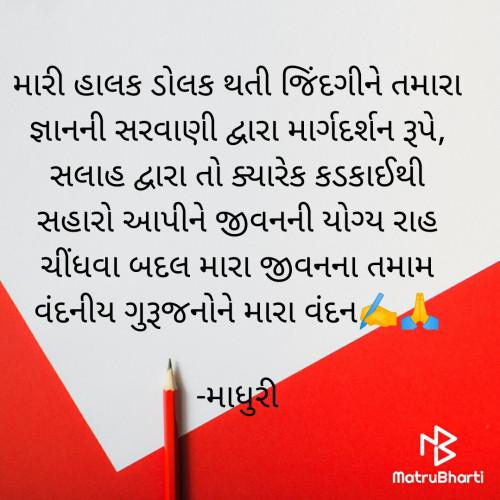 Post by માધુરી on 23-Jul-2021 12:01pm