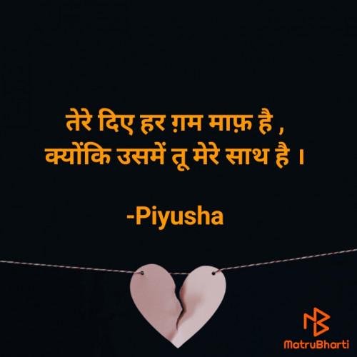 Post by Piyusha on 23-Jul-2021 05:29pm