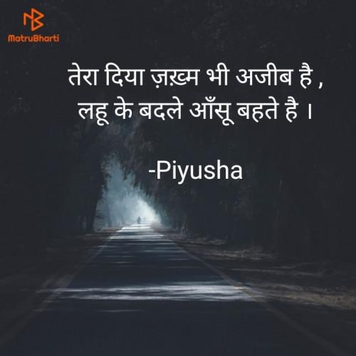 Post by Piyusha on 23-Jul-2021 05:59pm