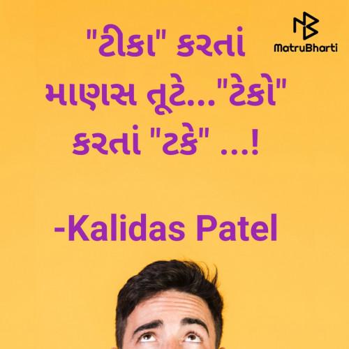 Post by Kalidas Patel on 24-Jul-2021 07:04am
