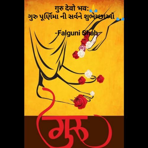 Post by Falguni Shah on 24-Jul-2021 09:18am