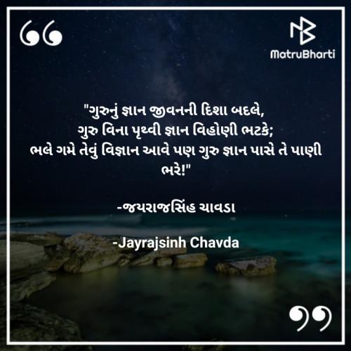 Post by Jayrajsinh Chavda on 24-Jul-2021 09:29am