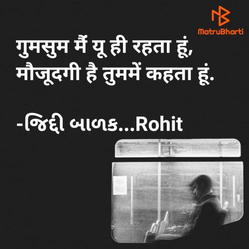 Post by જિદ્દી બાળક...Rohit on 24-Jul-2021 11:16am