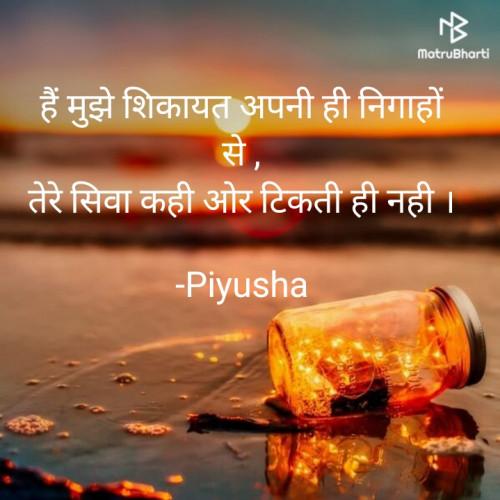 Post by Piyusha on 24-Jul-2021 03:10pm