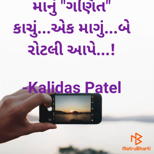 Gujarati Hiku by Kalidas Patel : 111734877