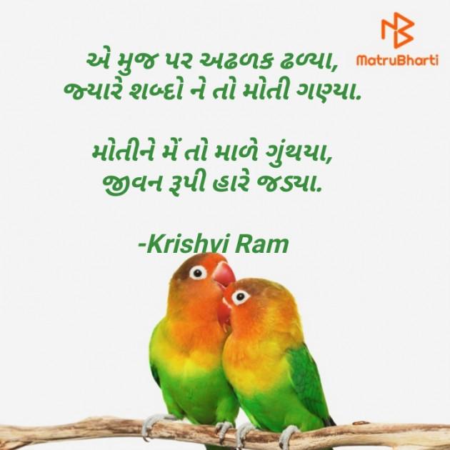 Gujarati Poem by Krishvi : 111735037