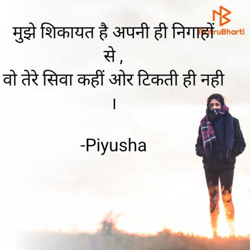 Post by Piyusha on 25-Jul-2021 12:06pm