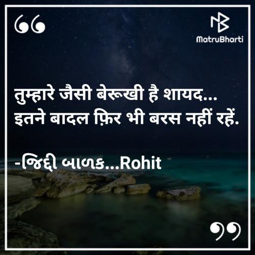 Post by જિદ્દી બાળક...Rohit on 25-Jul-2021 12:27pm