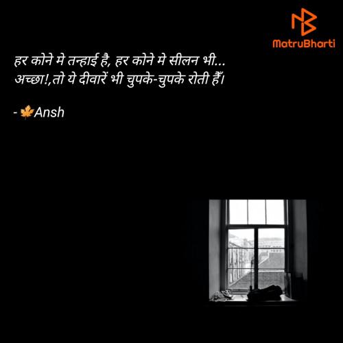 "Post by Akash Saxena ""Ansh"" on 25-Jul-2021 11:38pm"