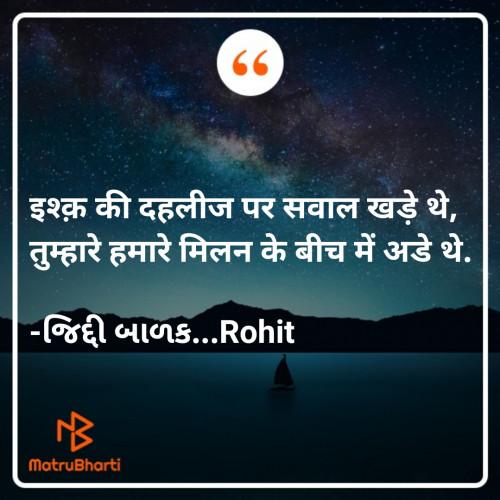 Post by જિદ્દી બાળક...Rohit on 26-Jul-2021 08:06am