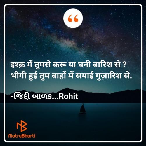 Post by જિદ્દી બાળક...Rohit on 27-Jul-2021 07:34am