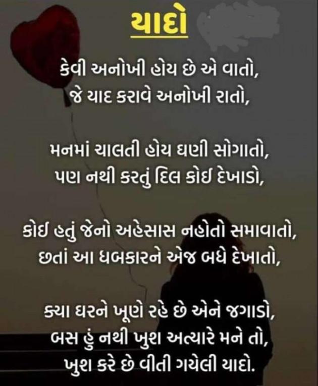 Gujarati Romance by RajniKant Joshi : 111736204