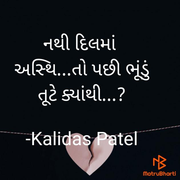 Gujarati Hiku by Kalidas Patel : 111736350