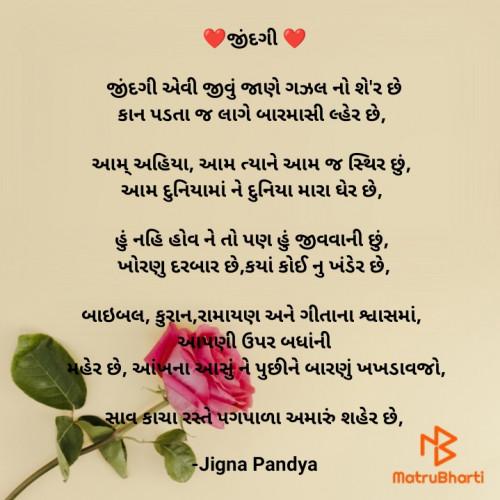 Post by Jigna Pandya on 28-Jul-2021 09:11pm
