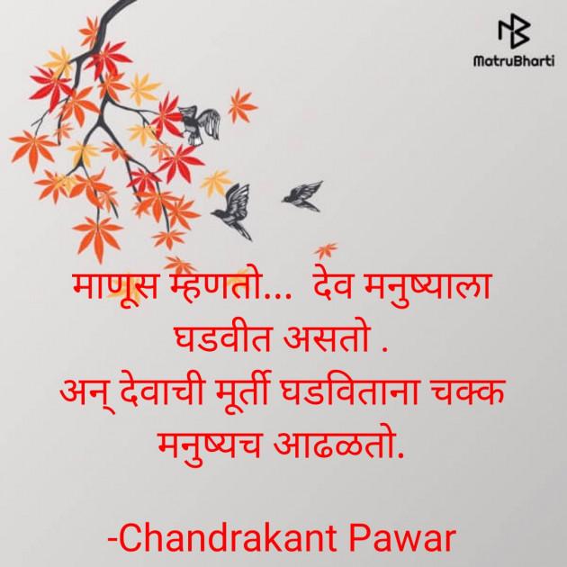 Marathi Religious by Chandrakant Pawar : 111736523